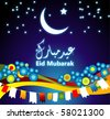Eid greetings in English and Arabic script. An Islamic greeting card for holy festival of Eid. - stock vector
